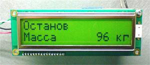 Контроллер весового дозатора
