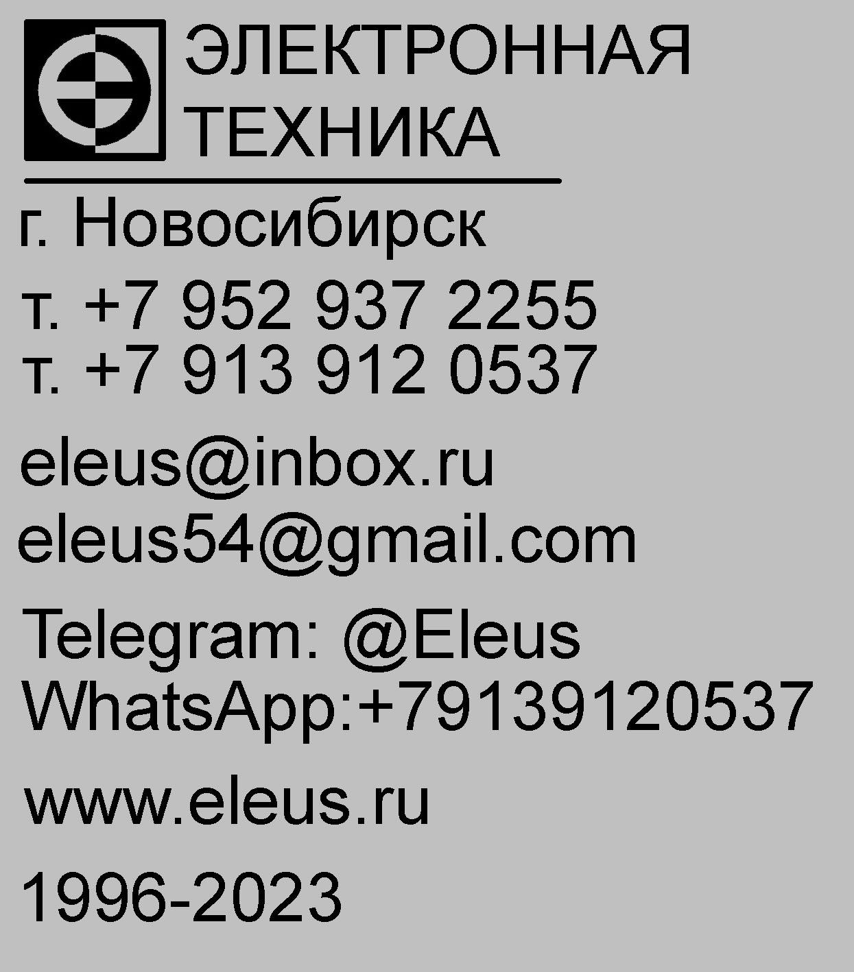 Контакты: адреса и телефоны.