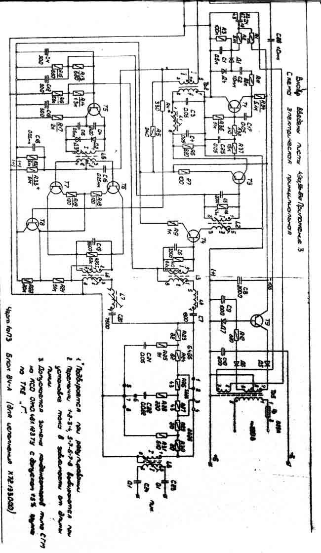 Схема телефонного аппарата